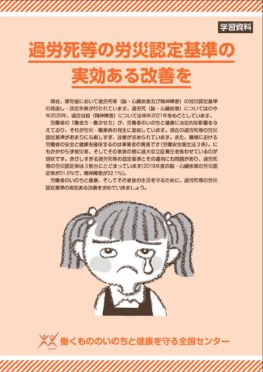佐藤誠一「増え続ける「精神障害」の労災請求、特に「医療・福祉」の急増と認定率の低さを「認定基準」とその運用から考える」