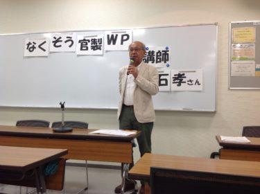 反貧困ネット北海道学習会「「なくそう!官製ワーキングプア」運動に学ぶ」