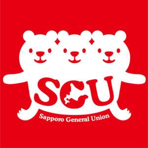 札幌地域労組 (SAPPORO GENERAL UNION)