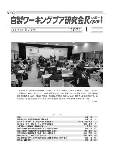 川村雅則「労働界の官民共闘で非正規雇用問題の改善を」