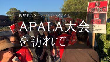 「貫かれたソーシャル・ジャスティス  APALA大会を訪れて」
