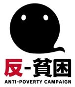 反貧困ネット 北海道