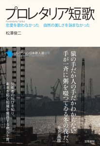 田中綾「(書評)松澤俊二著『プロレタリア短歌』」