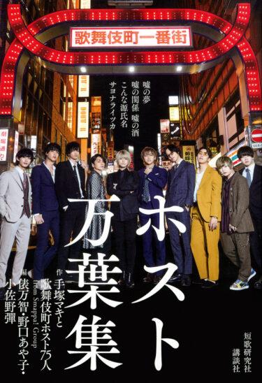田中綾「(書評)手塚マキと歌舞伎町ホスト75人著『ホスト万葉集』」