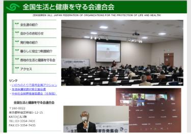 細川久美子「新型コロナウィルスによる生活の困窮と私たちの活動(2020年度反貧困ネット北海道オンライン連続学習会)」