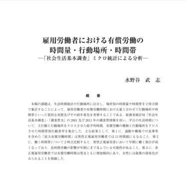 水野谷武志「雇用労働者における有償労働の時間量・行動場所・時間帯」