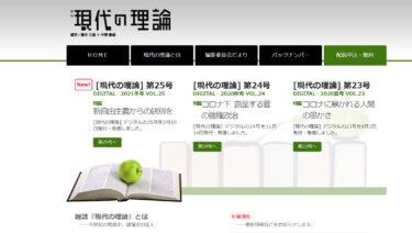 本田宏「野党ブロックの正統性と新自由主義からの転換」