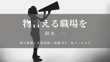 物言える職場を(毎日新聞<北海道版>掲載 Re:北メールより)