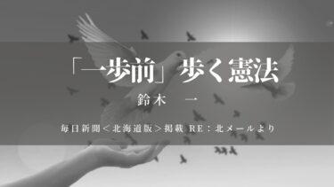 「一歩前」歩く憲法(毎日新聞<北海道版>Re:北メールより)