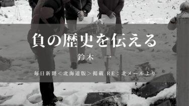 負の歴史を伝える(毎日新聞<北海道版>掲載 Re:北メールより)