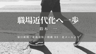 職場近代化へ一歩(毎日新聞<北海道版>掲載 Re:北メールより)