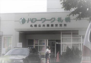 川村雅則「≪調査レポート失業者はいま≫北海道/追いつめられ困窮する生活(2000年調査より)」