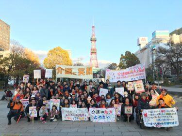 田村優実「介護に笑顔を!北海道連絡会の取り組みと、第8期「北海道高齢者保健福祉計画・介護保険事業支援計画」にみられる課題と私たちの要求」
