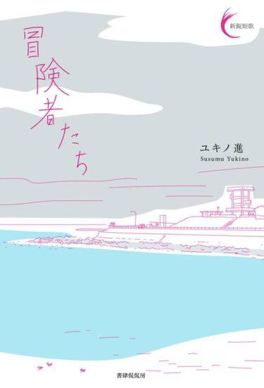 田中綾「(書評)ユキノ進歌集『冒険者たち』」