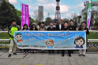 道労連「シリーズこちら労働組合① 公立高校などの教職員が加入している「北海道高教組」です。」