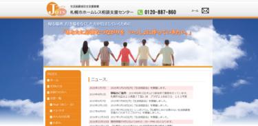 小川遼「新型コロナによる住居喪失者への影響と対応の現在(2020年度反貧困ネット北海道オンライン連続学習会)」