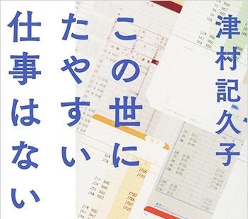 田中綾「『この世にたやすい仕事はない』――〈労働者になる〉ための文学的レッスン」(抄出)
