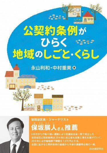 「広がる公契約条例──地域の運動のポイントは?」(日本大学元教授・永山利和さんに聞く)