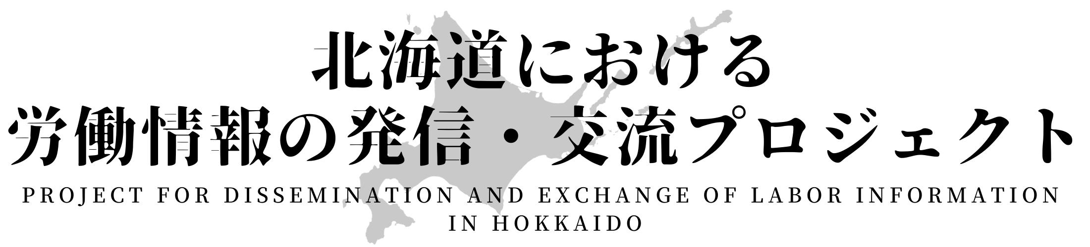 北海道における労働情報の発信・交流プロジェクト