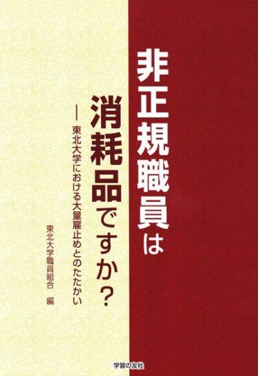 片山知史「東北大学における非正規雇用職員大量雇止め」