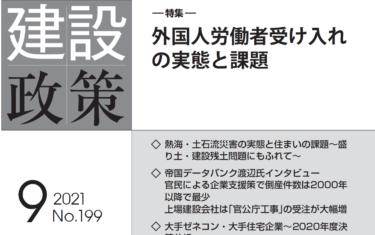 川村雅則「旭川市における公契約条例の経験(1)聞き取り調査等に基づき」