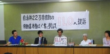 安田真幸「非正規公務員にこそ労働基本権を~4労組によるILO取組の報告~」