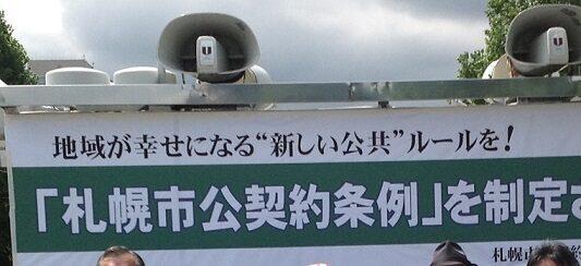 札幌市公契約条例の制定を求める会
