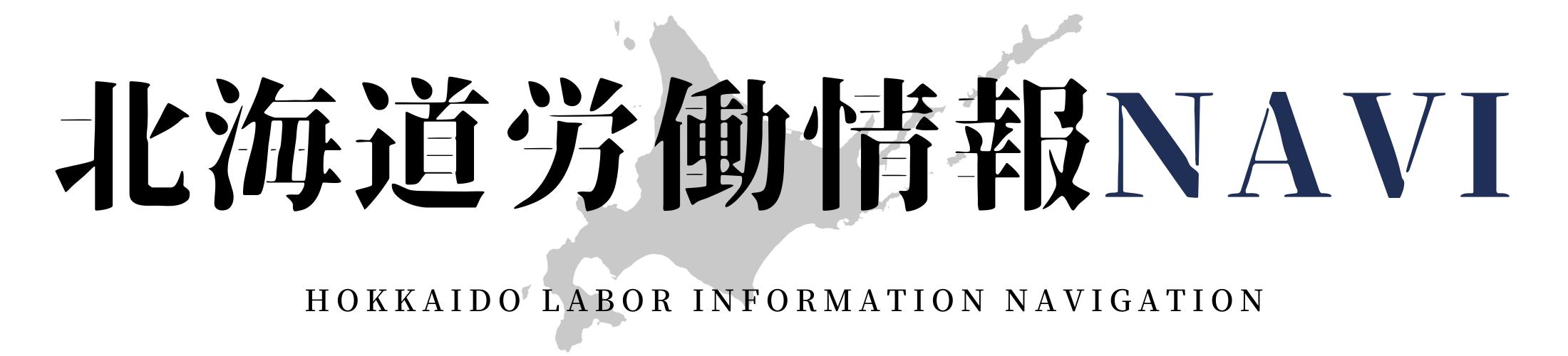 北海道労働情報NAVI